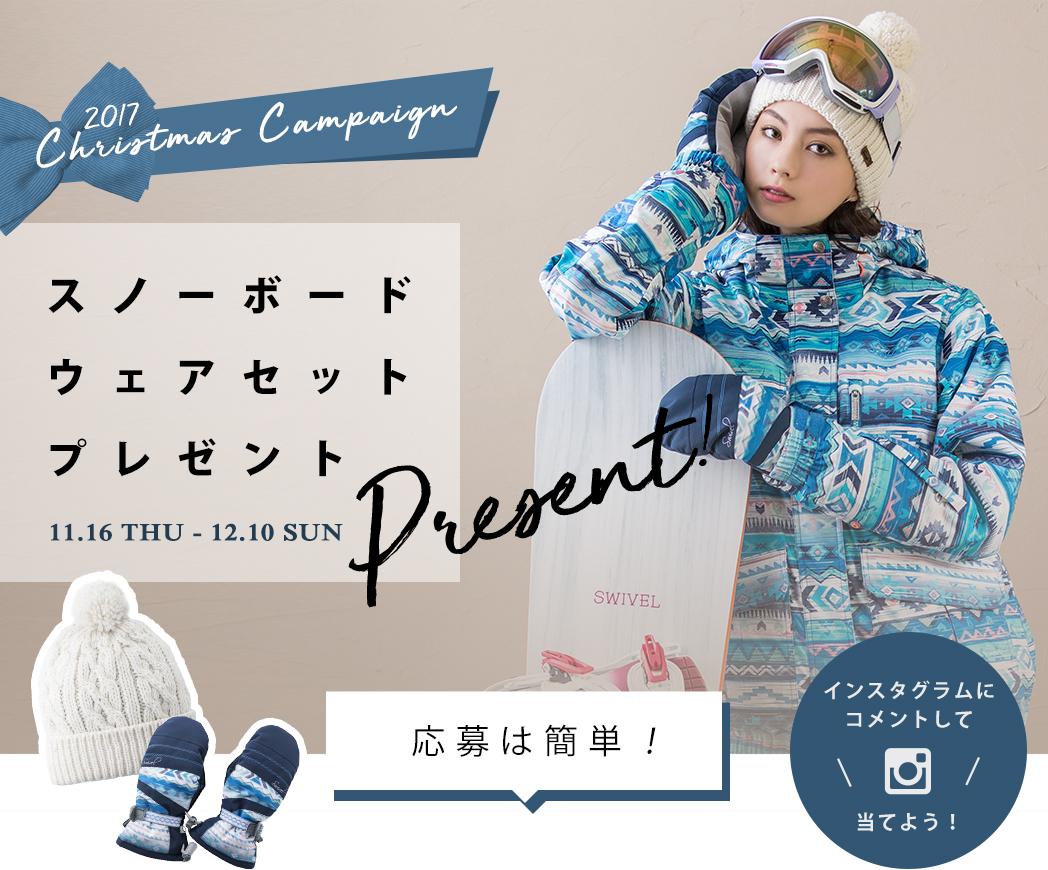 スノーボードウェアセットプレゼント!クリスマスキャンペーン!