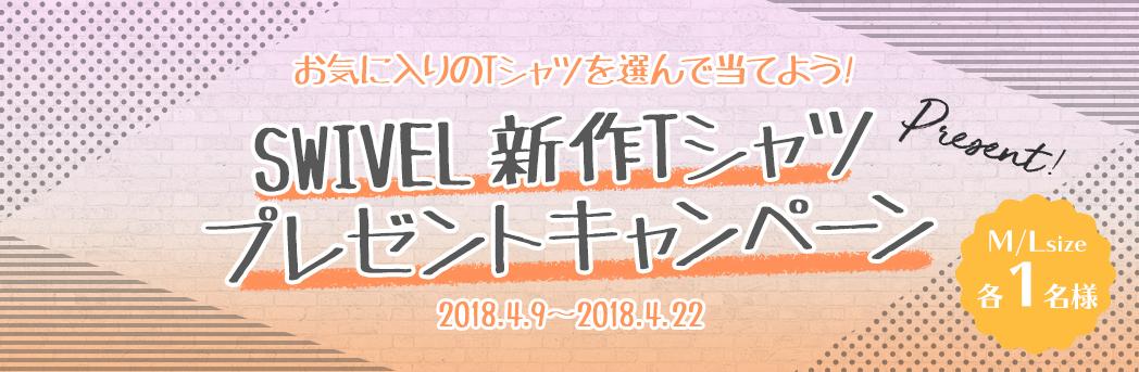 SWIVEL 新作Tシャツプレゼントキャンペーン