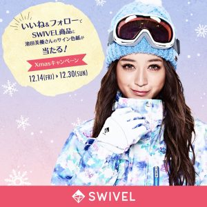 いいね&フォローでSWIVEL商品と池田美優さんのサイン色紙が当たる!Xmasキャンペーン