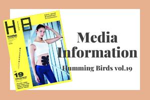 【MEDIA掲載情報】Humming Birds vol.19